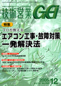 「技術営業」平成17年12月号